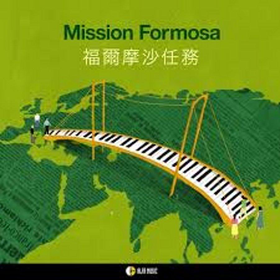Mission Formosa</br>Mission Formosa</Br>Alfa Music, 2015