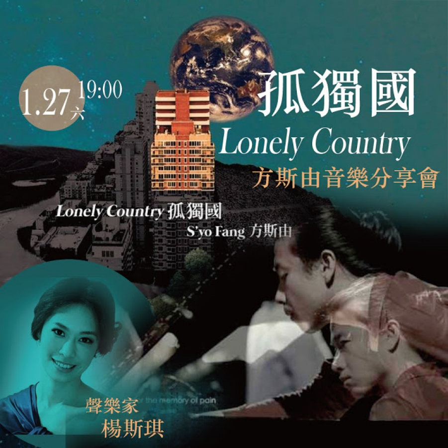 S'yo Fang 方斯由</br>Lonely Country</br>ANDmusic, 2017